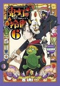 Hoozuki no Reitetsu - Jigoku no Soundtrack 5