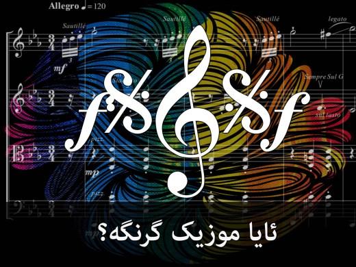 موزیک گرنگە