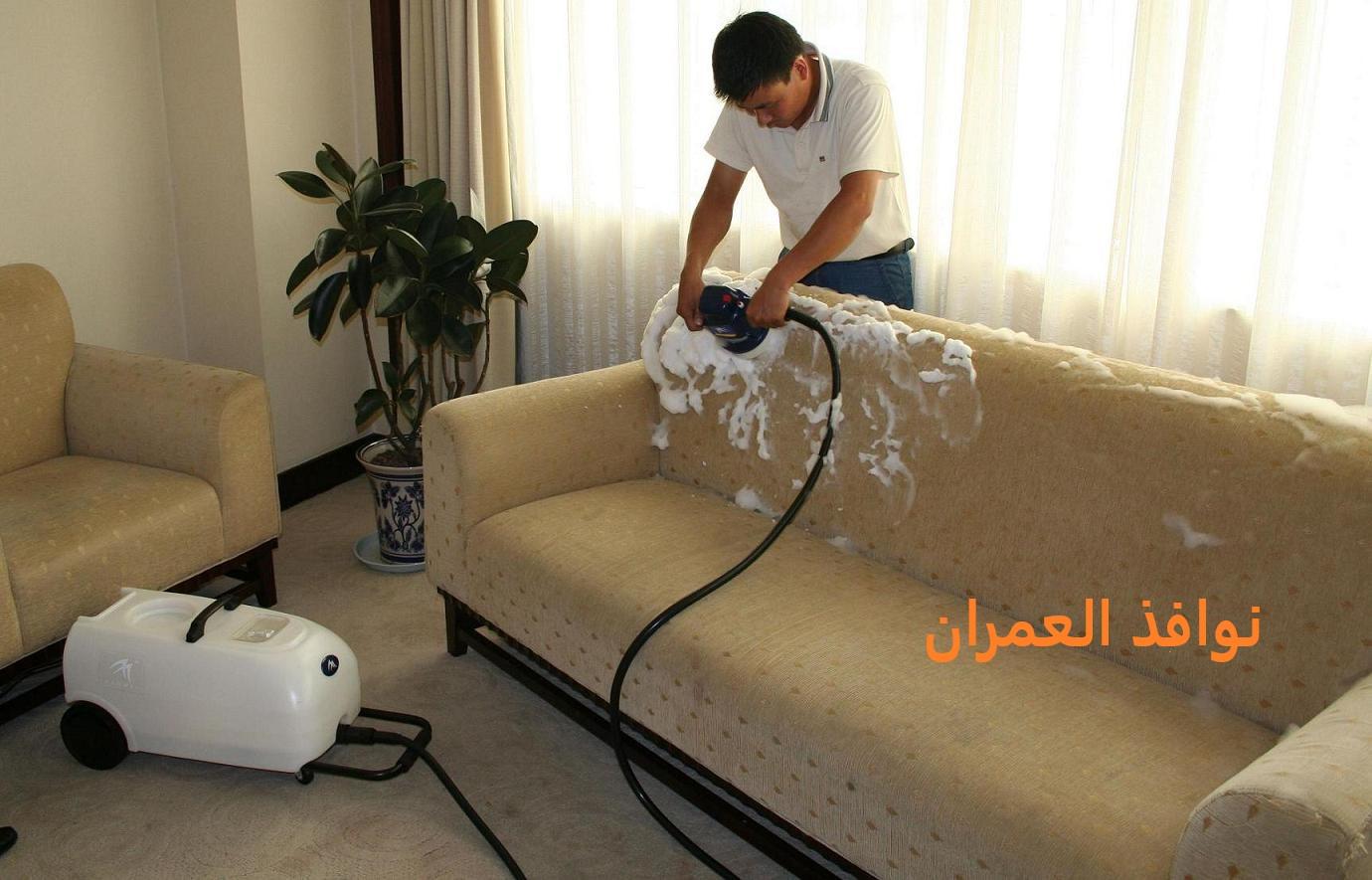شركة تنظيف مجالس ببيشة