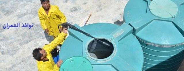 شركة تنظيف خزانات ببيشة