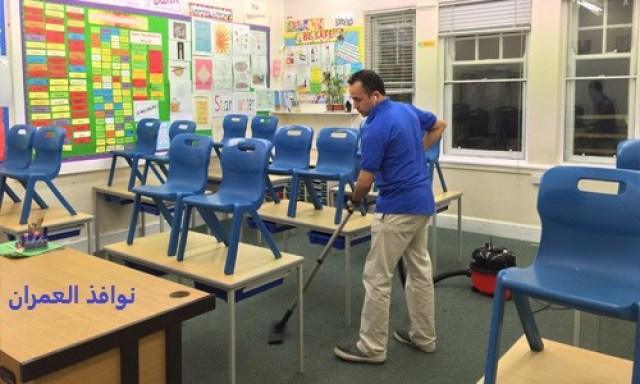 شركة تنظيف مدارس ببيشة