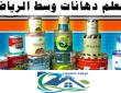 معلم دهانات وسط الرياض