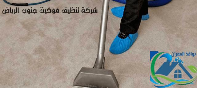 شركة تنظيف موكيت جنوب الرياض