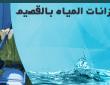 شركة عزل خزانات المياه بالقصيم