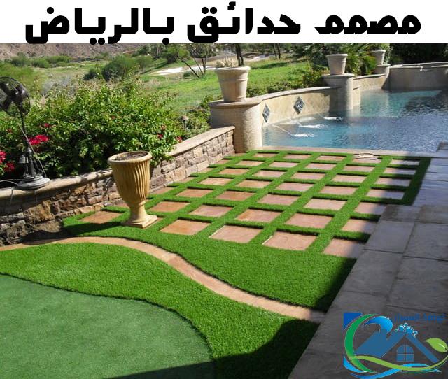 مصمم حدائق بالرياض
