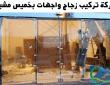 شركة تركيب زجاج واجهات بخميس مشيط