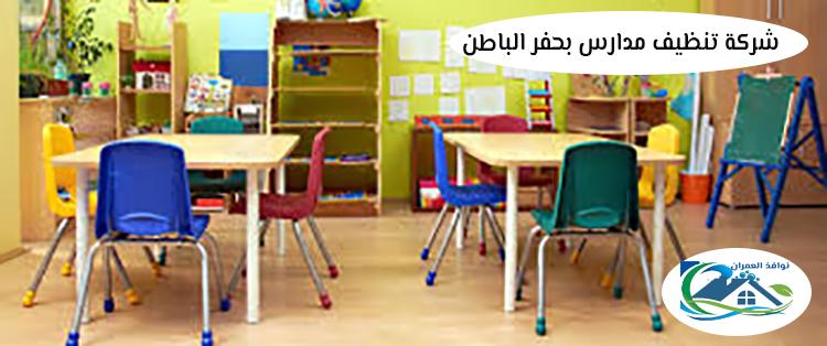 شركة تنظيف مدارس بحفر الباطن