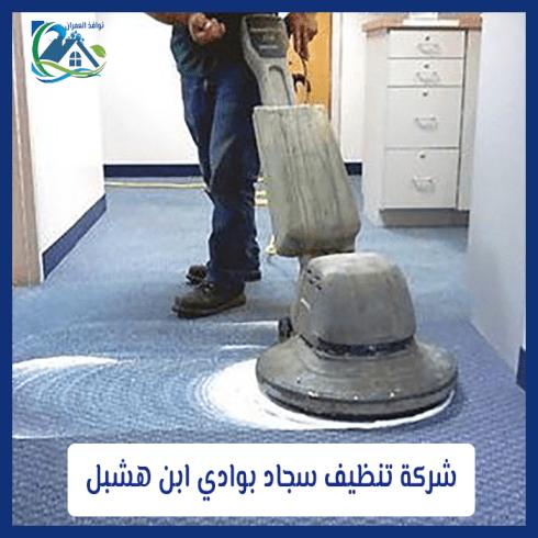 شركة تنظيف سجاد بوادي ابن هشبل