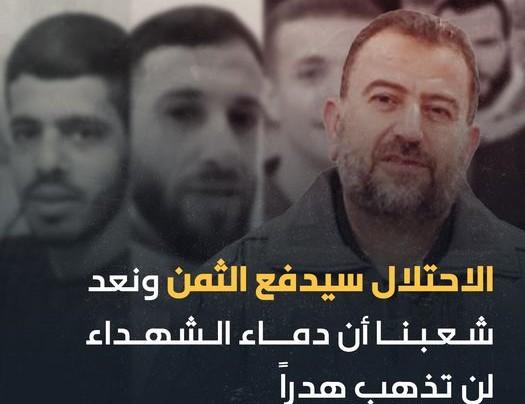 صالح العاروري الاحتلال سيدفع الثمن