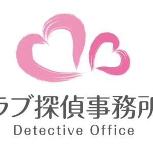 探偵興信所の調査はラブ探偵事務所