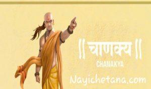 चाणक्य के 25 सर्वश्रेष्ठ प्रेरक सुविचार Chanakya Quotes In Hindi
