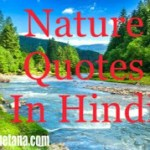 प्रकृति पर महान लोगो के सर्वश्रेष्ठ विचार