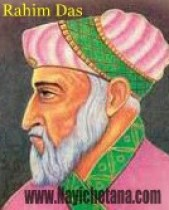 Abdur Rahim Khankhana  Abdur Rahim Khankhana