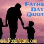 फादर्स डे पर 45 सर्वश्रेष्ठ विचार Father's Day Quotes in Hindi
