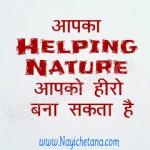 आपका Helping Nature आपको Hero बना सकता है