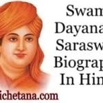 आर्य समाज के संस्थापक स्वामी दयानन्द सरस्वती की जीवनी