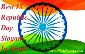 गणतन्त्र दिवस पर 21 हिन्दी नारे ! Republic Day Slogans In Hindi