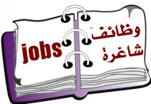 job_vacancies-300x206