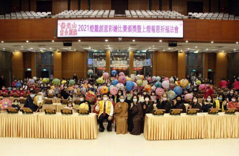 佛光山南台別院舉辦 上燈祈福報恩法會