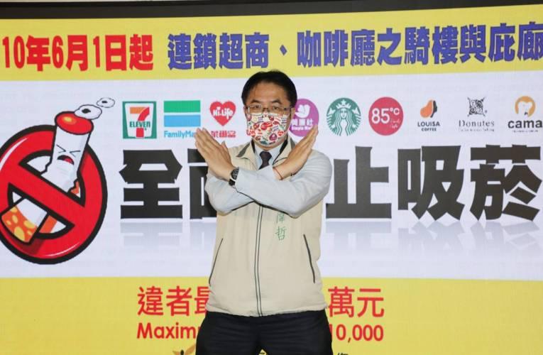 台南市推動無菸環境 台南超商及咖啡店騎樓6/1起全面禁菸最高開罰1萬元