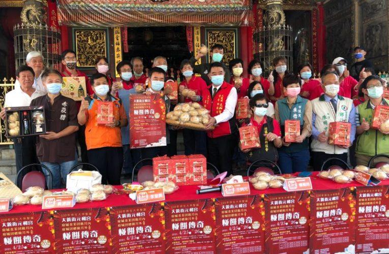 台南市元和宮推動地方文化辦理「椪餅傳奇」