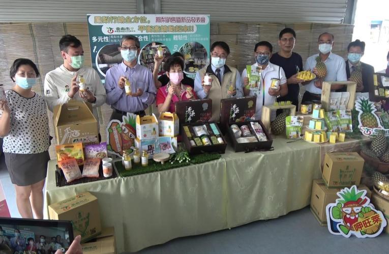 台南市農產運銷公司推出全新2款鳳梨食品禮盒