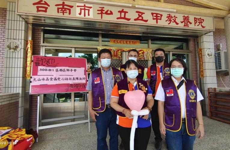 國際獅子會300D1區台南市西區獅子會捐贈五甲教養院物資