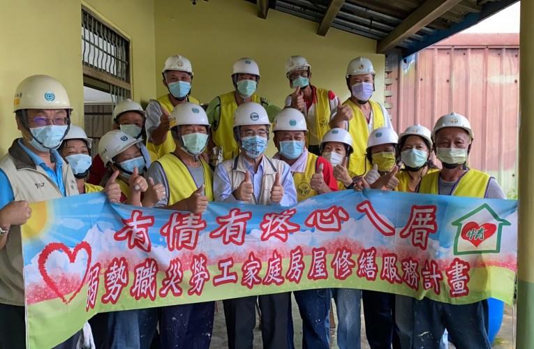 防疫警戒調降二級第一週 做工行善團修繕第145戶完工