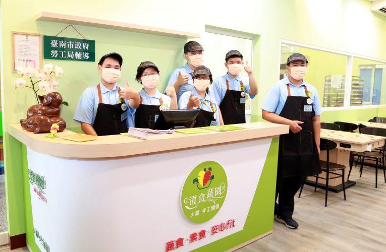 南巿第6家庇護工場菩提澄園開幕 黃偉哲籲支持身障朋友踴躍訂購蔬食享健康