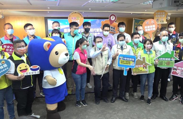 台南社會住宅包租代管2期成效佳 黃偉哲宣布3期啟動加碼推出1600戶