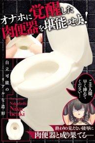 nikubenki-human-toilet-japanese-sex-toy-2