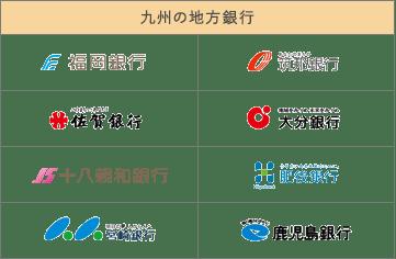 九州の地方銀行 福岡銀行、筑邦銀行、佐賀銀行、大分銀行、親和銀行、十八銀行、肥後銀行、宮崎銀行、鹿児島銀行