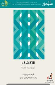 المجلس الوطني للثقافة والفنون الأداب عالم المعرفة