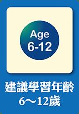 適合國小英文的兒童英語 ( Go for English )-成長版