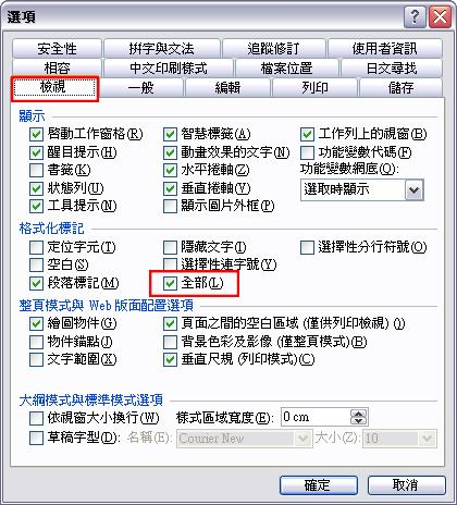 在Word中如何將「分頁符號」顯示出來?