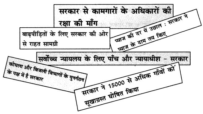 NCERT Solutions for Class 6 Social Science Civics Chapter 3 (Hindi Medium) 1