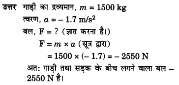 NCERT Solutions for Class 9 Science Chapter 9 (Hindi Medium) 7