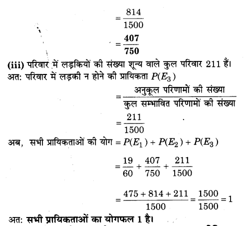 Ncert Solutions For Class 9 Maths Chapter 15 Probability Hindi Medium Ncert Solutions