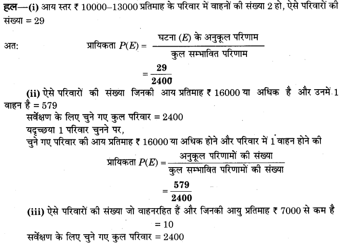 NCERT Solutions for Class 9 Maths Chapter 15 Probability (Hindi Medium) 8
