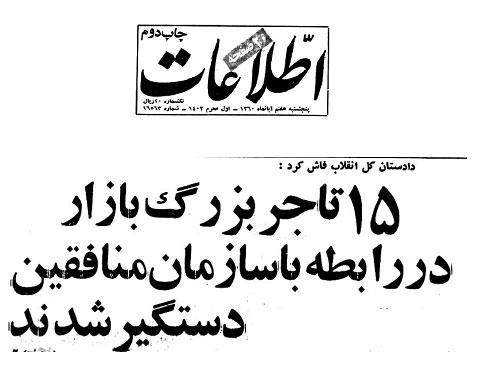 Camp Liberty: Prominent Tehran Bazaar merchant and NCRI