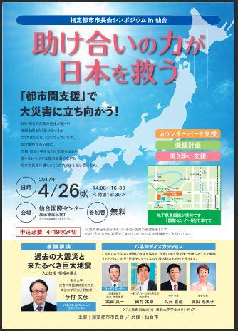 本日4月26日(水)午後2時~指定都市市長会シンポジウムin仙台「助け合いの力が日本を救う―都市間支援で大災害に立ち向かう―」が開催されます
