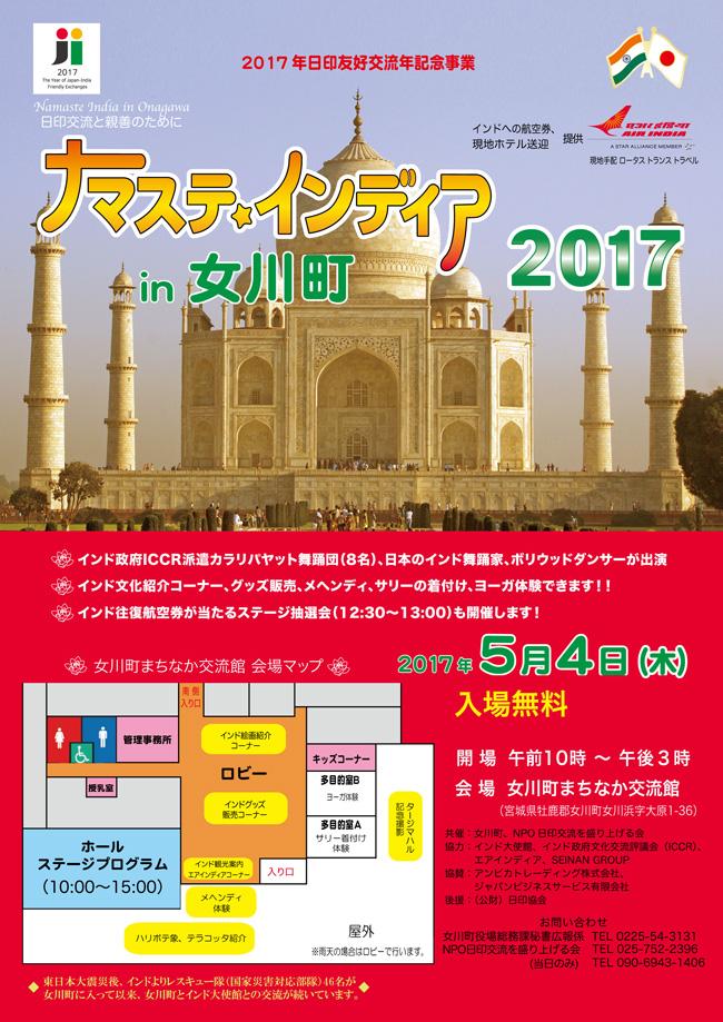 ナマステ女川2017ポスター(表)