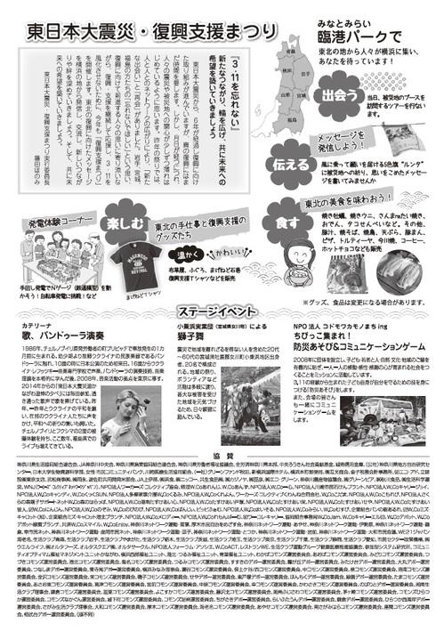 東日本大震災・復興支援まつり2017inみなとみらい②