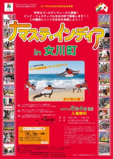 ナマステ・インディアin 女川町 2017 Namaste India in Onagawa 2017