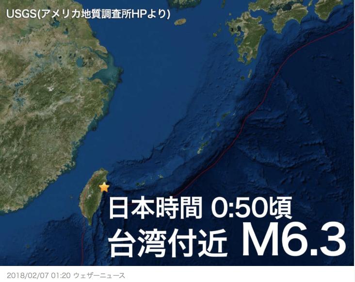 2/7 台湾付近でM6.3の地震 津波被害の心配なし 現地は激しい揺れ