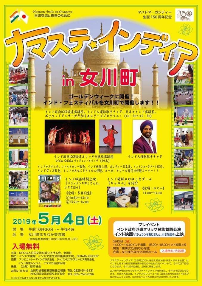 ナマステ女川2019