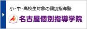 小・中・高校生対象の個別指導塾:名古屋個別指導学院