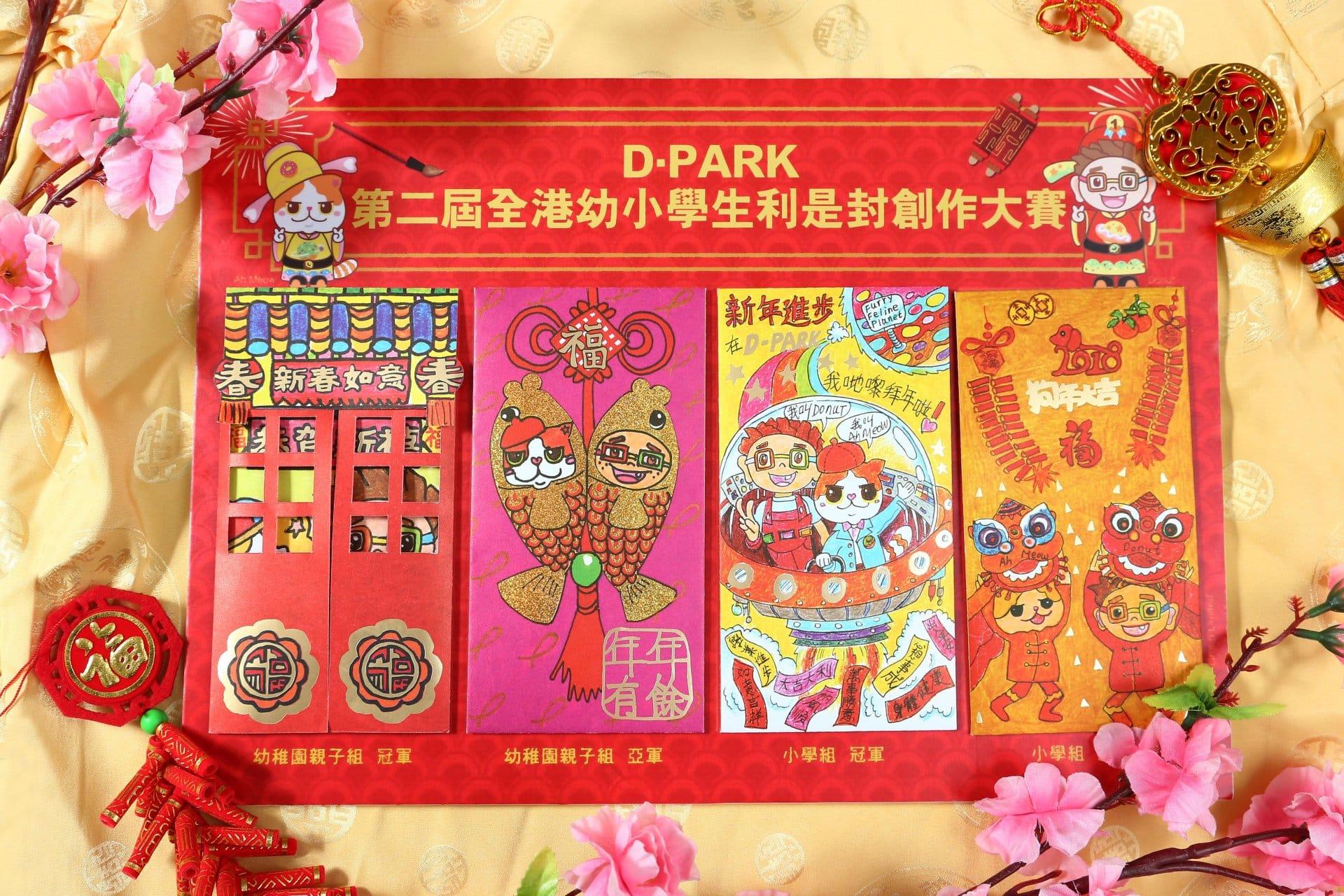 愉景新城D-park: 童創新禧利是封 全港幼小學生利是封創作大賽得獎作品   NearSnake.com