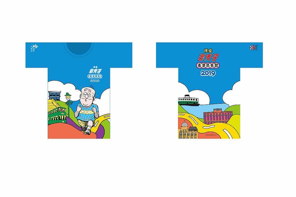 老夫子跑2019|博愛老夫子慈善跑2019報名日期/方法+老夫子選手包詳情|博愛慈善跑|香港跑步賽事2019|NearSnake.com