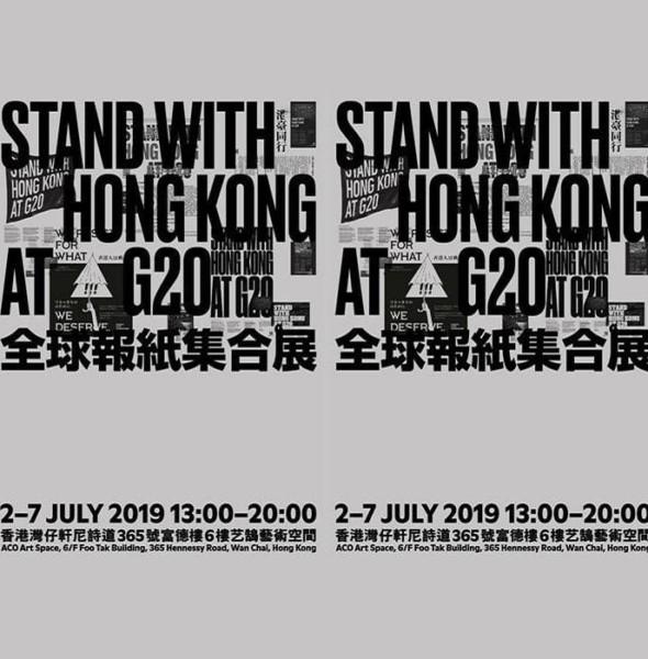 富德樓2019|Stand with Hong Kong at G20全球報紙集合展:13國報章反送中公開信展出+反送中運動脈絡解說|附富德樓點去 ...